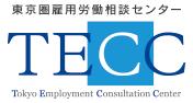東京圏雇用労働センター