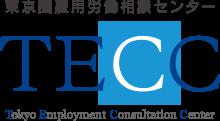 東京圏雇用労働相談センター