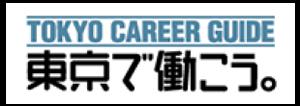 TOKYO CAREER GUIDE 東京で働こう