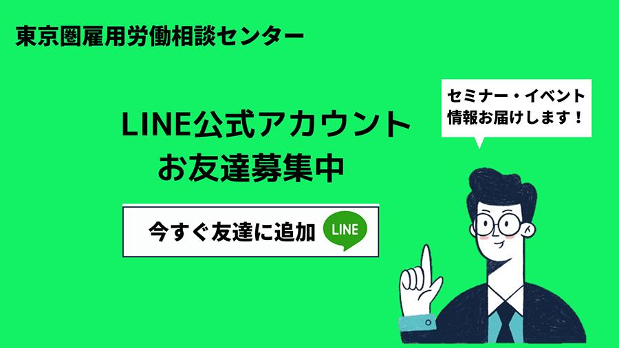 LINE公式アカウントお友達募集中