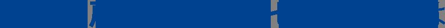 東京圏雇用労働相談センター ベンチャー企業・グローバル企業の労務管理を専門家が無料でサポート
