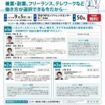 2019_07_TECC第4回セミナーチラシ_0905-B