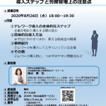 【8月オンラインイベントチラシ】本格的に取り組むテレワークの導入ステップと労務管理上の注意点