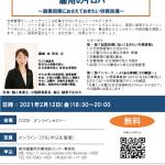 高田馬場創業支援センター 2021年2.12セミナーチラシ完成版(公庫追加)