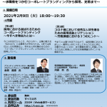 ◆2月9日 ビジネスエアポート様 共催企画【コーポレートブランディング】