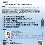 【2月オンラインイベントチラシ】キャリアアップ助成金(QRコード添付)
