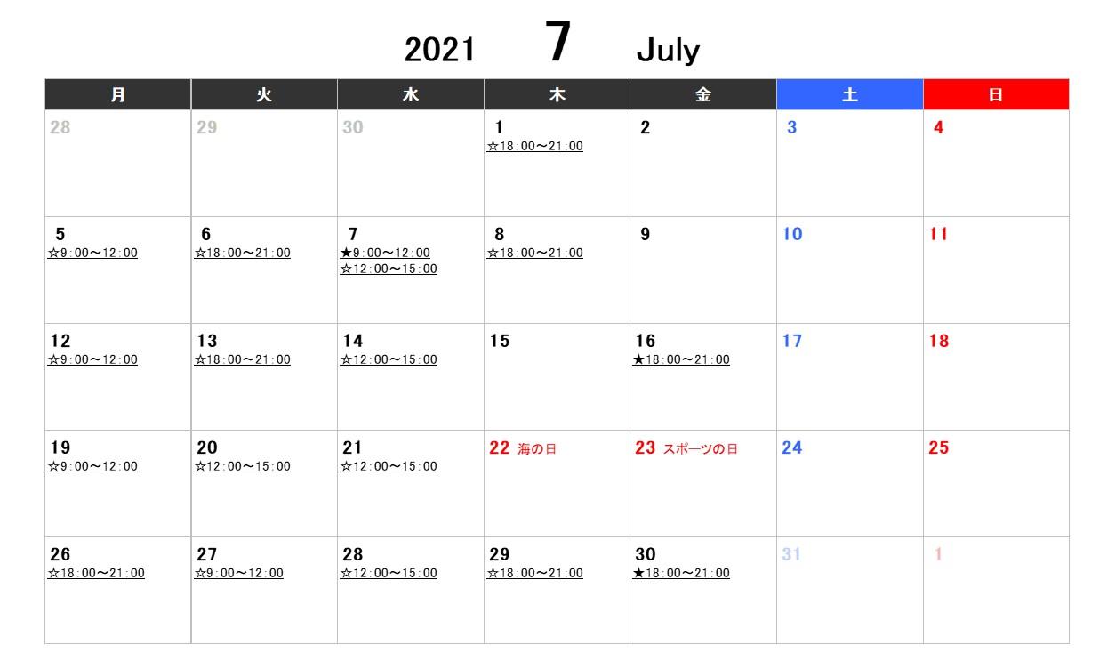 7月英語シフト